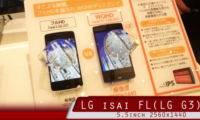 LG ISAI FL 5.5-inch Display