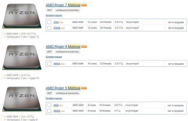 Ryzen 3000 Series CPUs